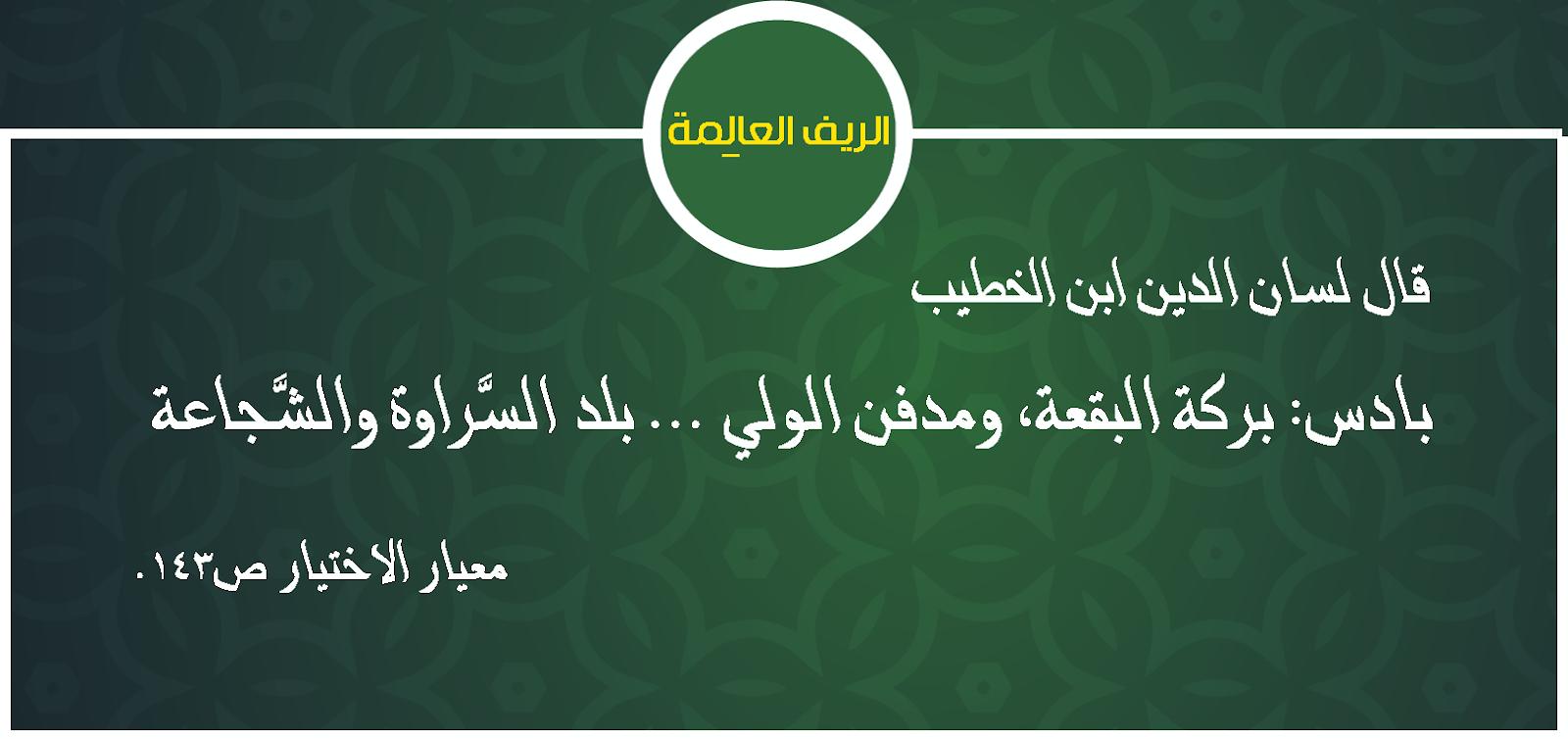 ما قاله لسان الدين ابن الخطيب عن بادس