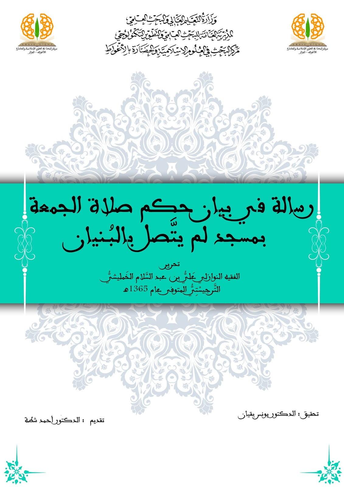 إصدار جديد للعلامة مولاي علي الخمليشي الترجيستي