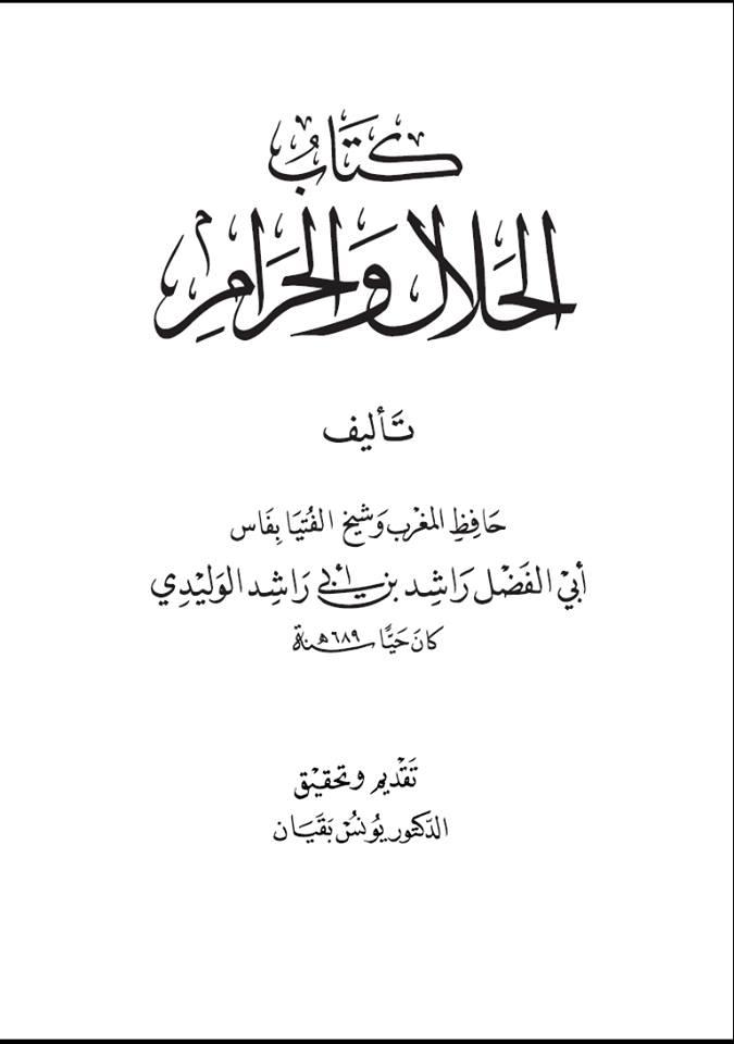 كتاب الحلال والحرام لأبي الفضل راشد بن أبي راشد الوليدي