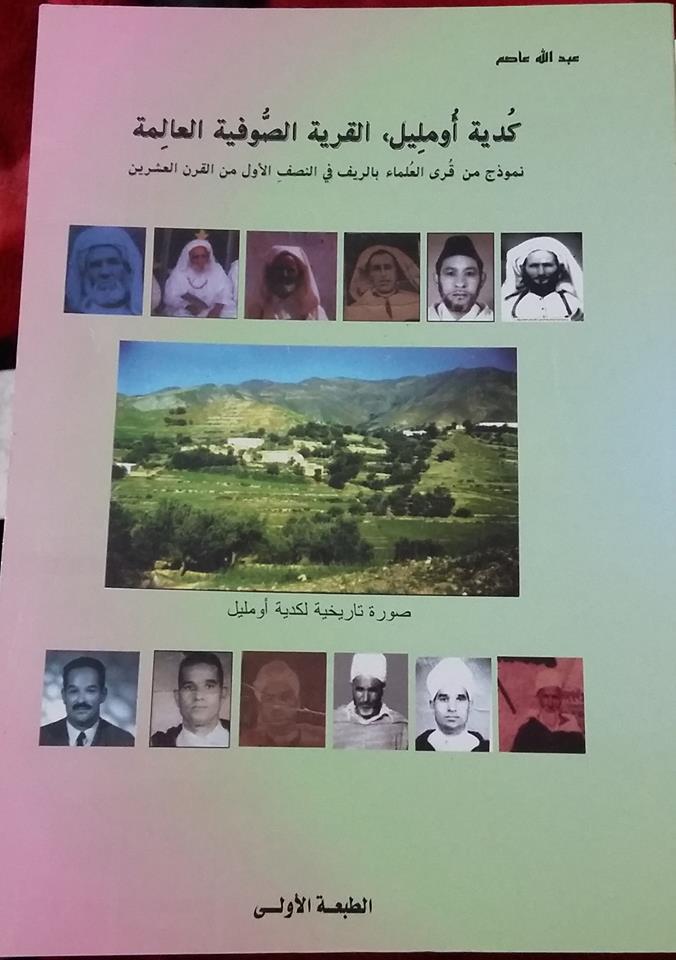 كدية أومليل القرية الصوفية العالمية