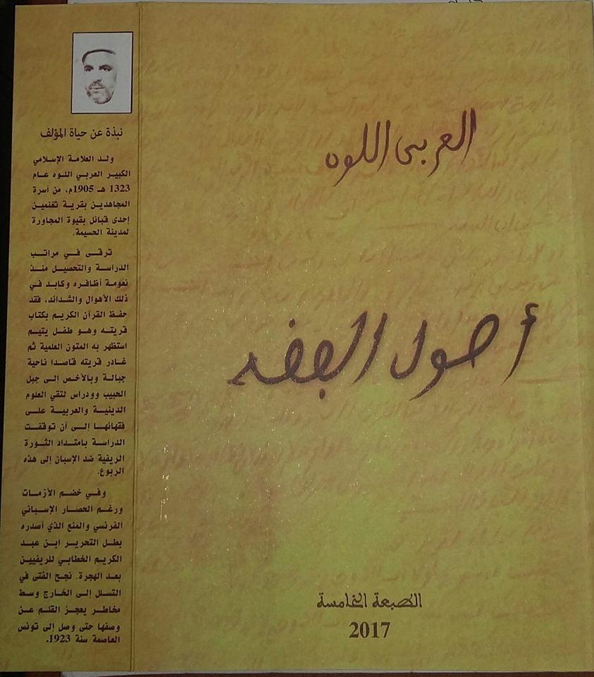 أصول الفقه، للعلامة للعربي اللوه البقّيوي الرّيفي