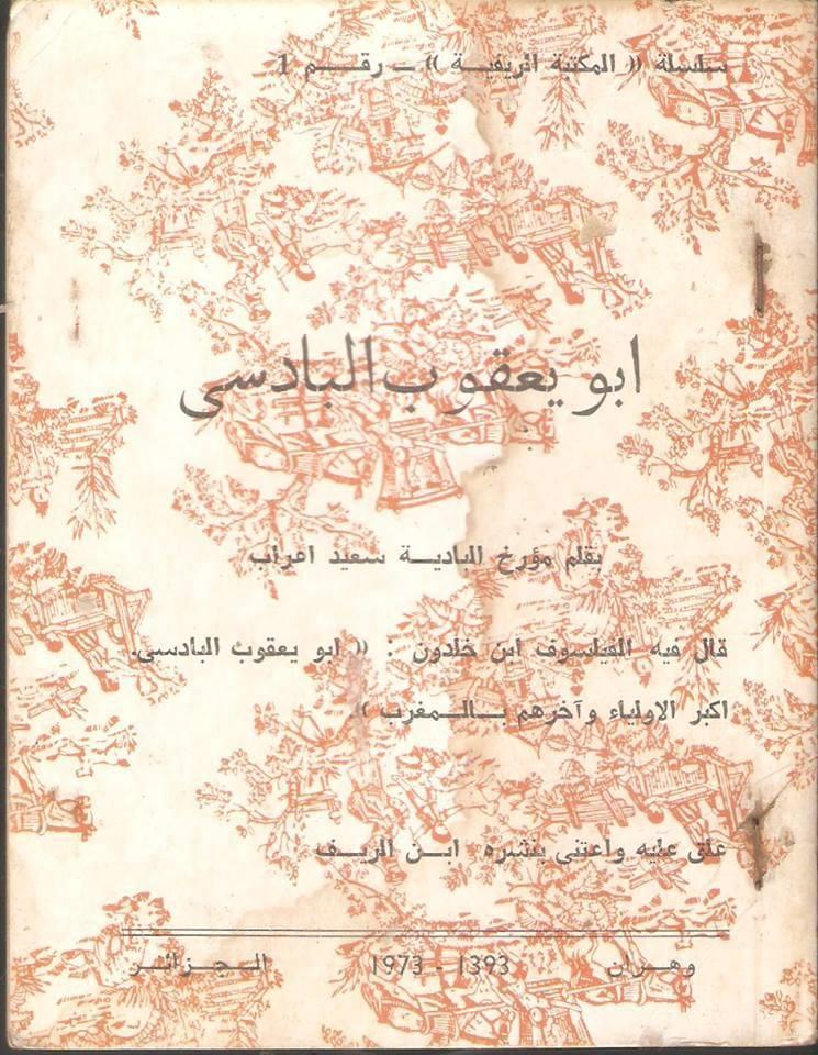 سيرة أبي يعقوب البادسي بقلم: مؤرخ البادية سعيد أعراب pdf
