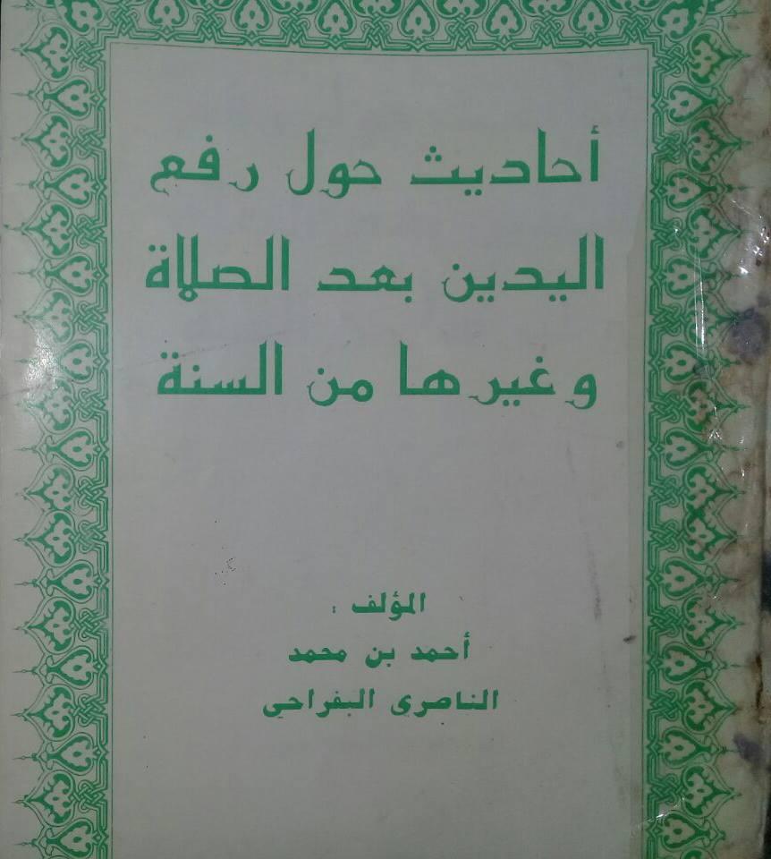 رسالة: رفع اليدين في الدعاء للناصري البوفراحي
