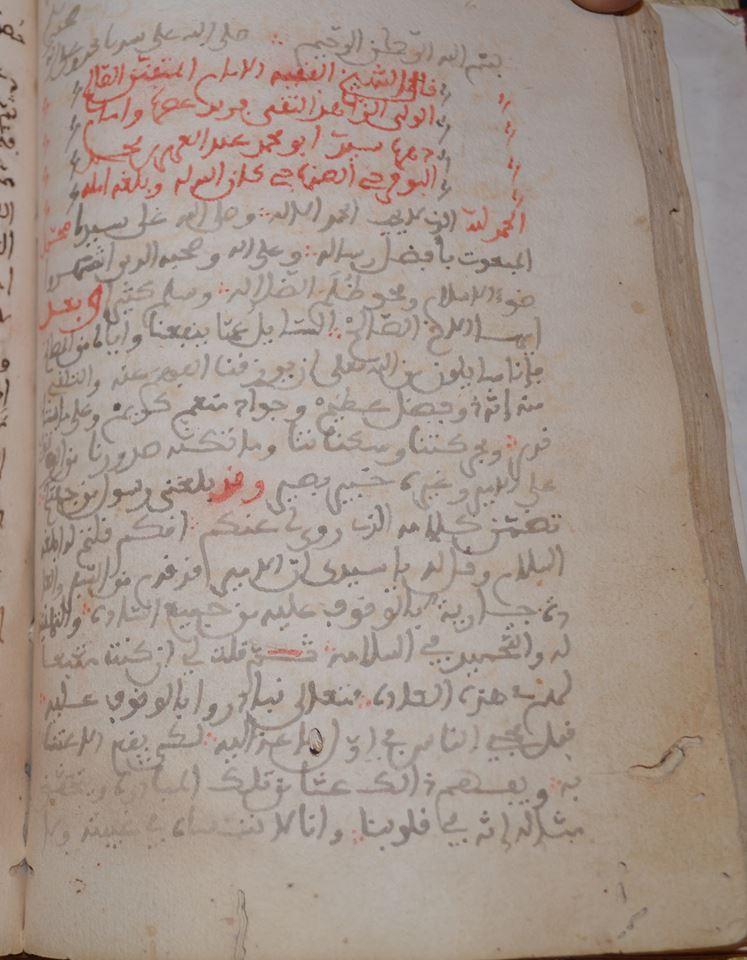 رسالة فيما يستحسن من تهنئة الأمير إذا قدم من السَّفر للبوفراحي (ت899هـ)