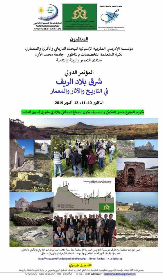 شرق بلاد الريف في التاريخ والآثار والمعمار
