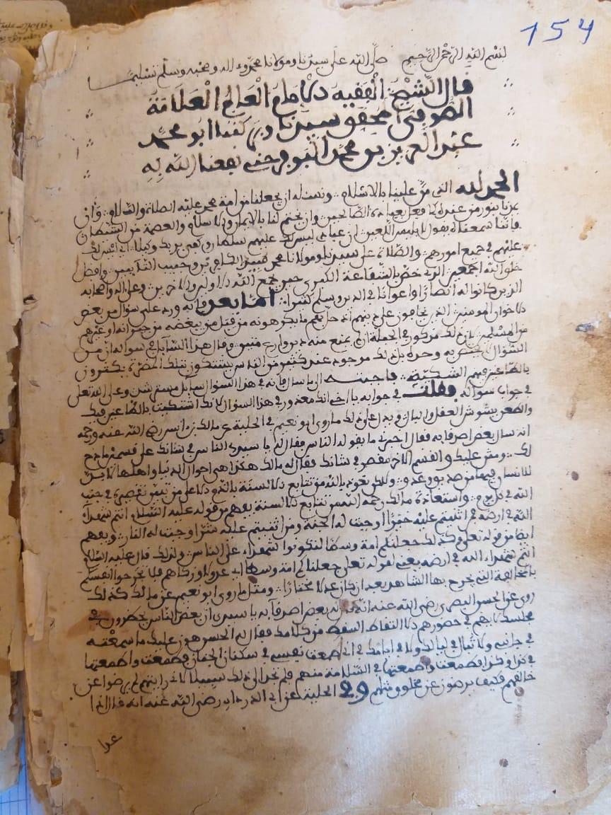 مخطوط: الأمر المهم الأكيد، لأبي محمد عبد العزيز البوفراحي (ت899هـ)