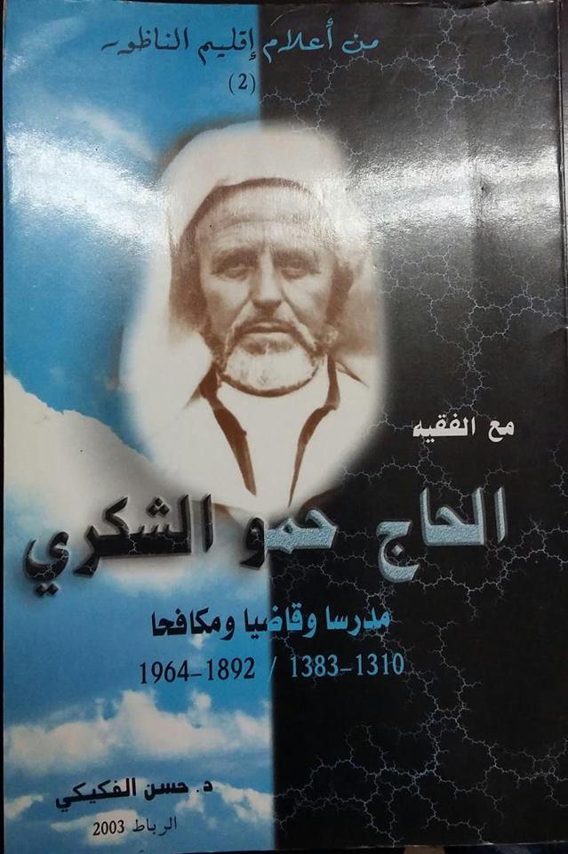 من أعلام الريف الفقيه الحاج حمو الشكري