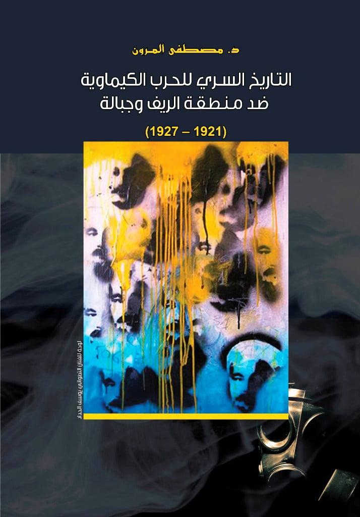التاريخ السري للحرب الكيماوية ضد منطقة الريف وجبالة (1921 – 1927)