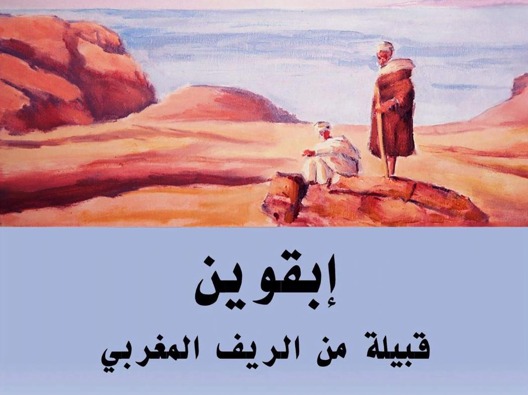 إبَـقّـويَـنْ قبيلة من الرِّيف المغربي