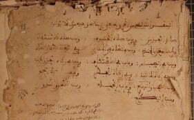 أصول مذهب الإمام مالك الستة عشر كما رواها عالم الريف