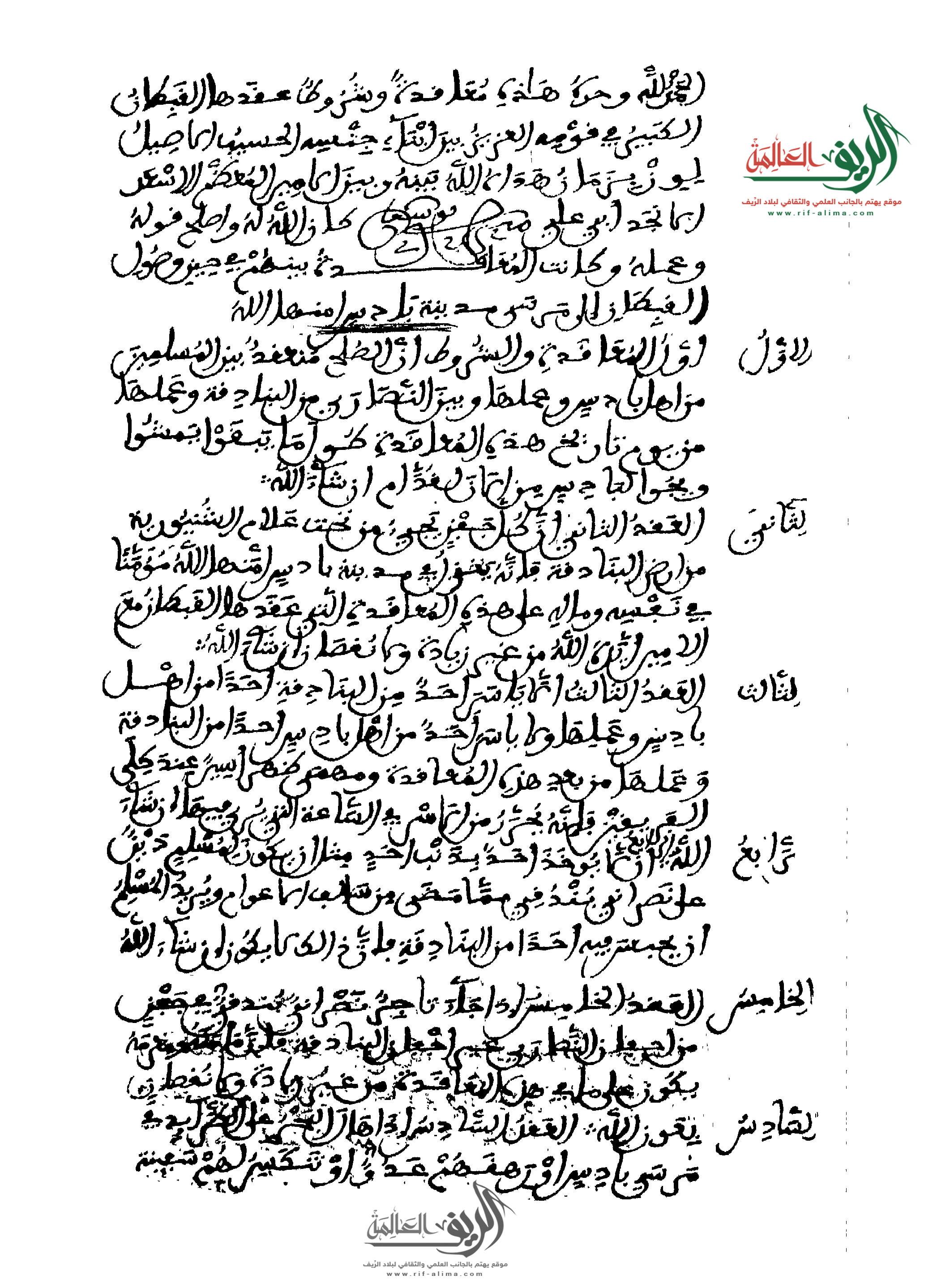 وثيقة بندقية: تكشف عن إمارة منصور بن يوسف في بادس