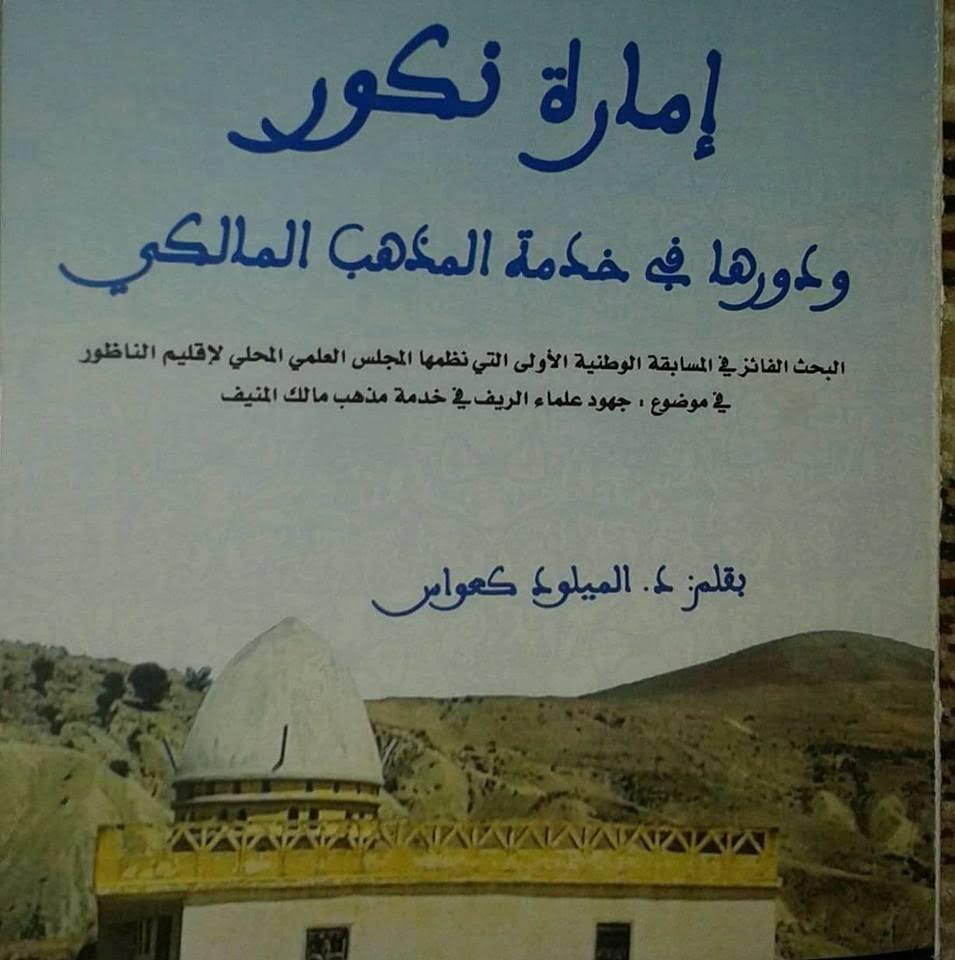 إمارة نكور ودورها في خدمة المذهب المالكي، للدكتور الميلود كعواس