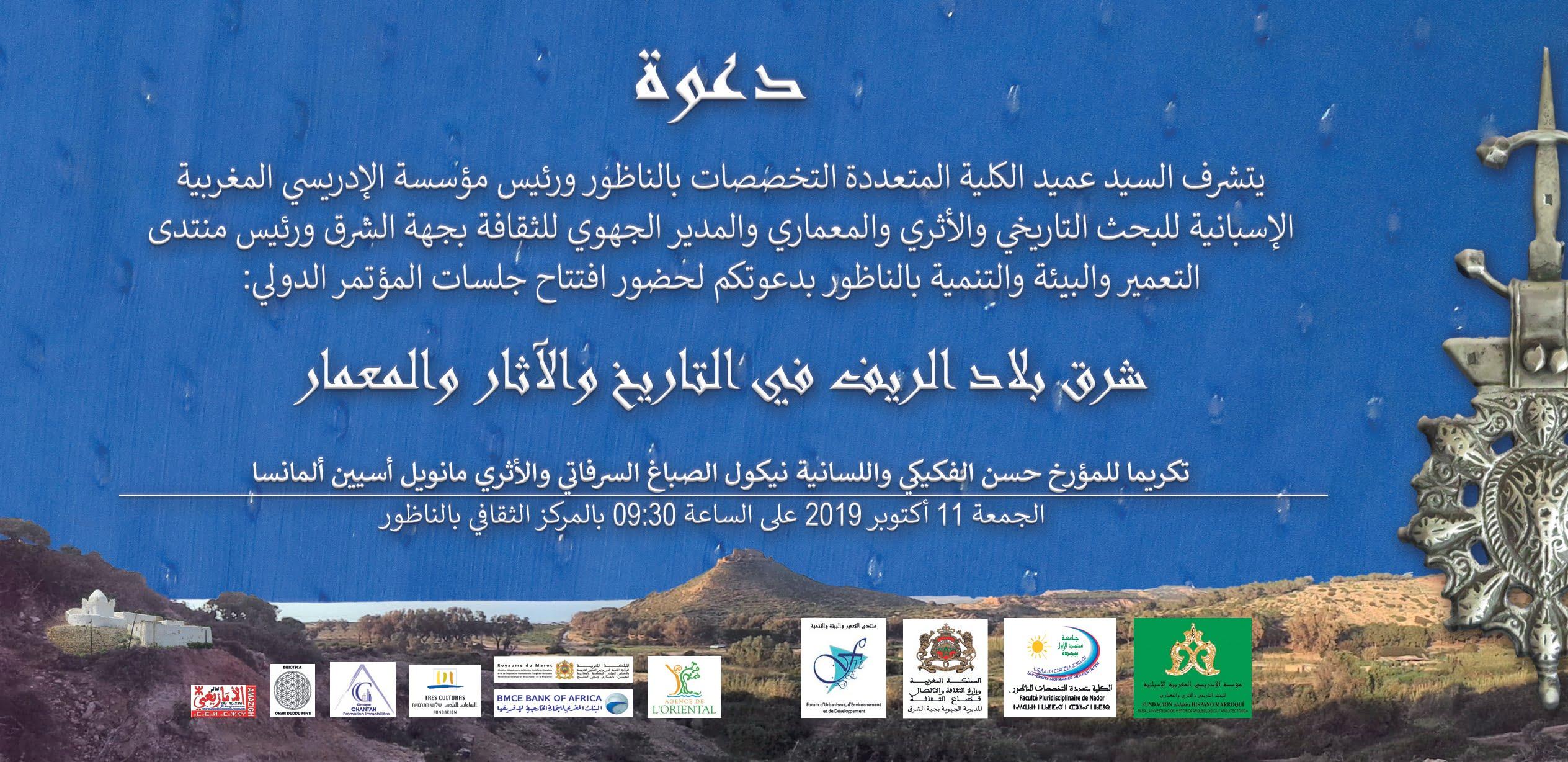مؤتمر دولي: شرق بلاد الريف في التاريخ والآثار والمعمار