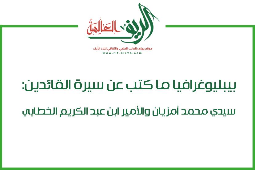 بيبليوغرافيا ما كتب عن مسيرة: سيدي محمد أمزيان، والأمير ابن عبد الكريم الخطابي