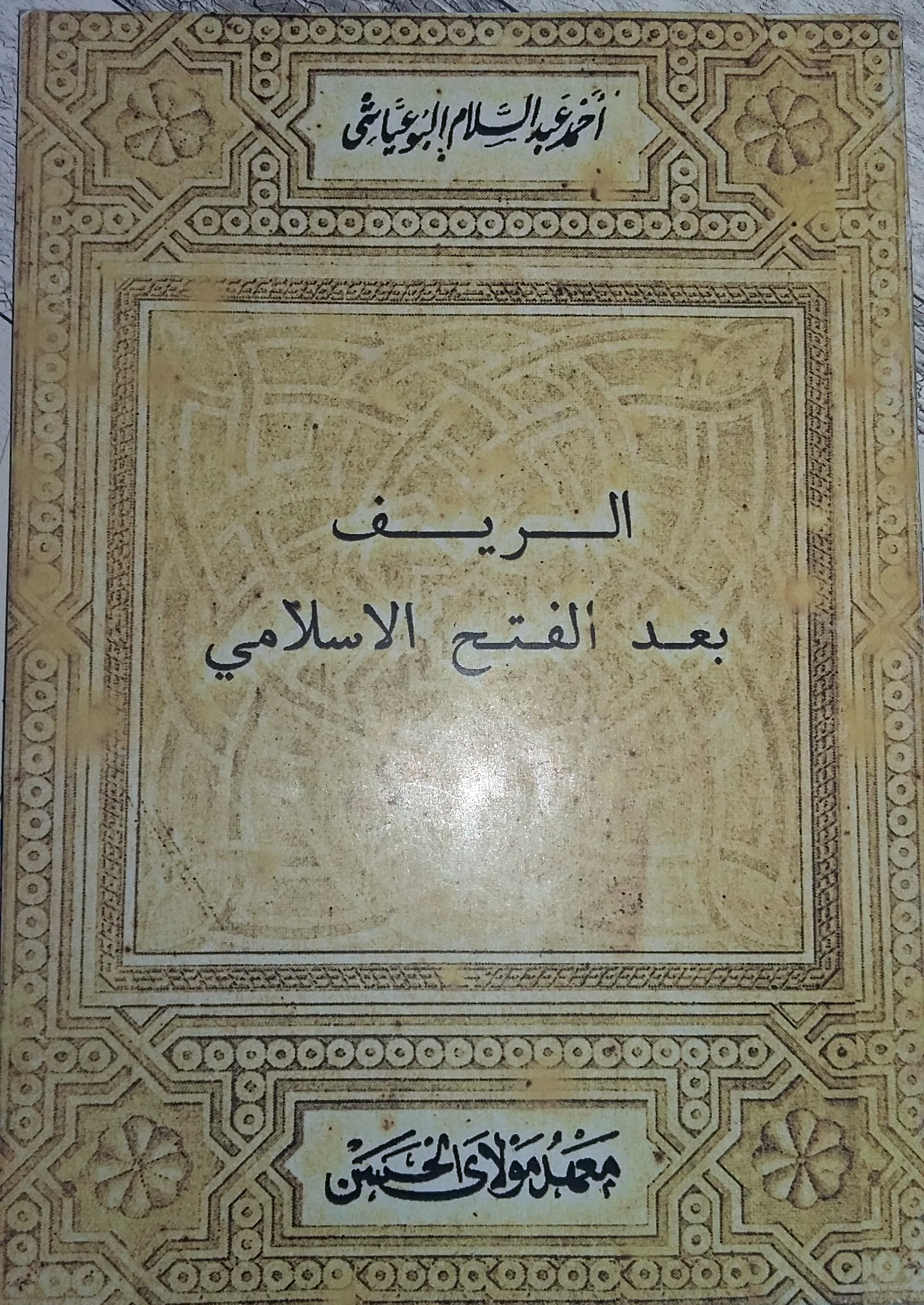 الريف بعد الفتح الإسلامي pdf