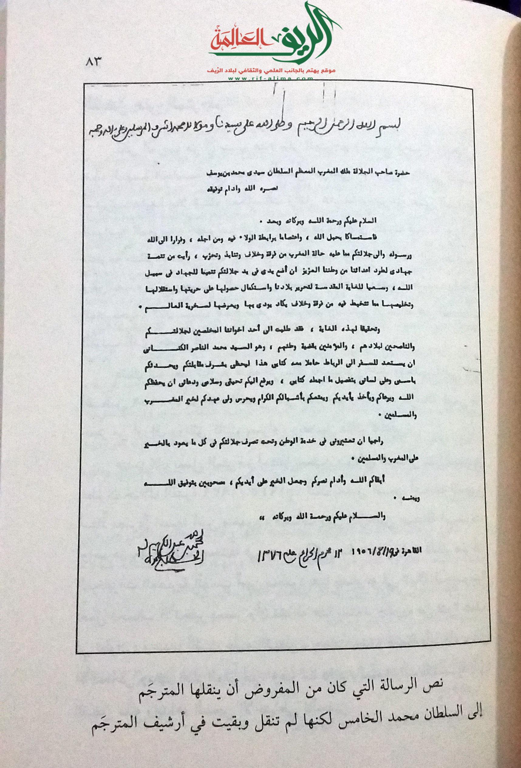 الرسالة التي لم تصل .. من الأمير إبن عبد الكريم إلى السلطان محمد الخامس
