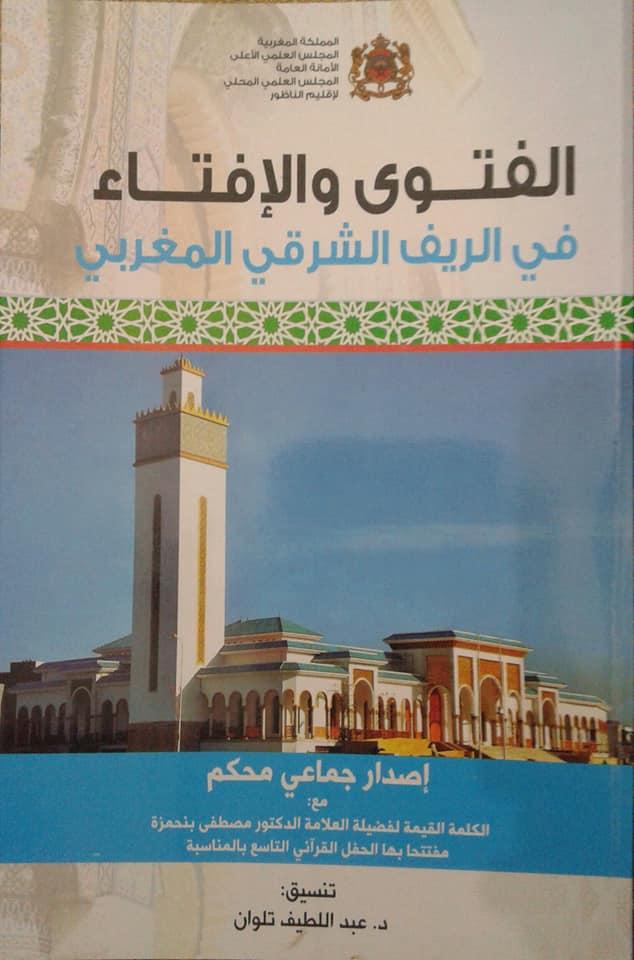 الفتوى والإفتاء في الريف الشرقي المغربي