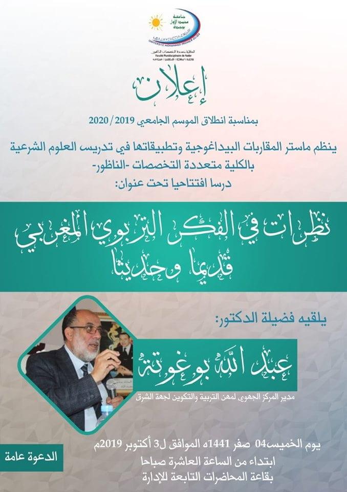 نظرات في الفكر التربوي المغربي قديما وحديثا – الناظور