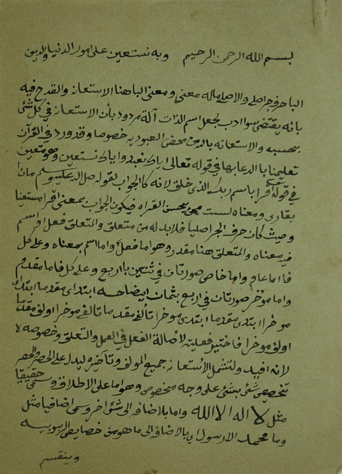 مخطوط: الكلام على البسملة إعرابًا ومعنًى للعلامة عبد الله الزهيلي pdf