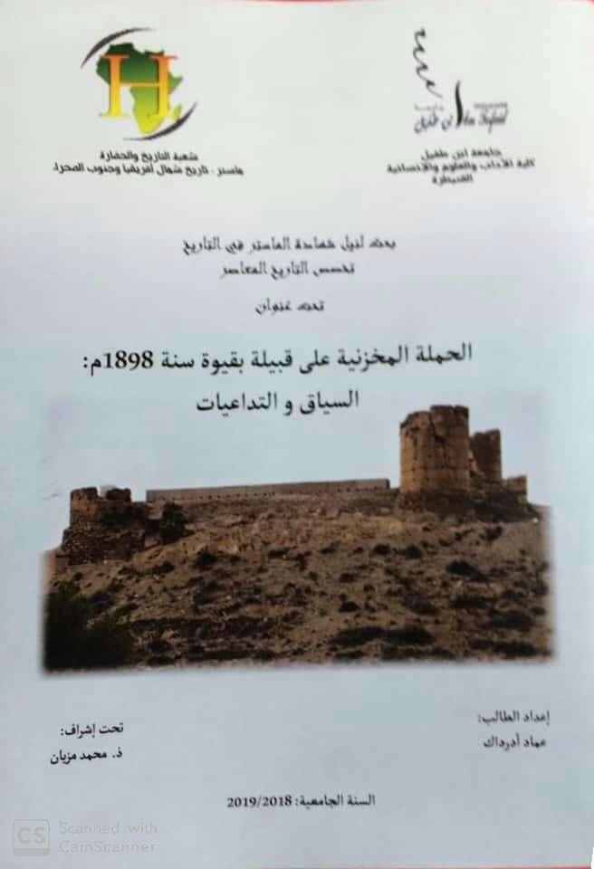 الحملة المخزنية على قبيلة بقيوة سنة 1898م: السياق والتداعيات