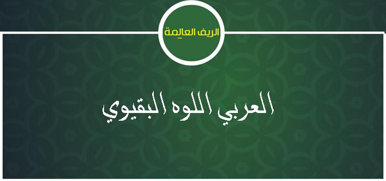 [7] العربي اللوه البقيوي (ت1408هـ)