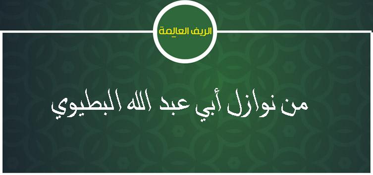 من نوازل الدماء، للفقيه أبي عبد الله البطيوي