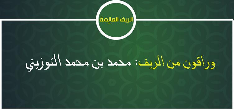 [4] وراقون من الريف: محمد بن محمد التوزيني