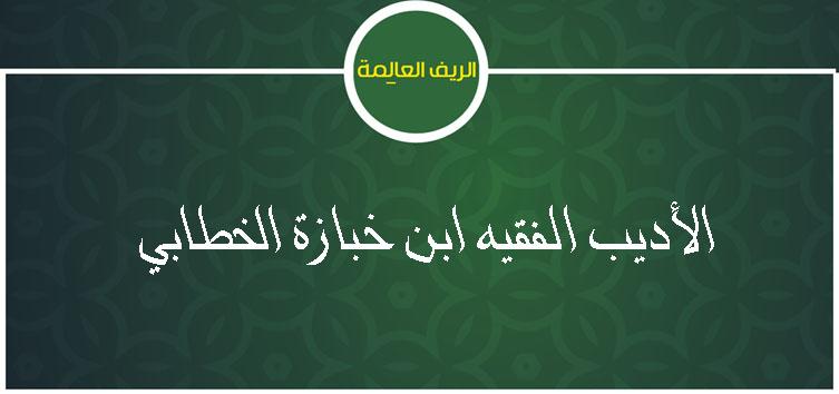 [8] الأديب الفقيه ابن خبازة الخطابي (ت637هـ)