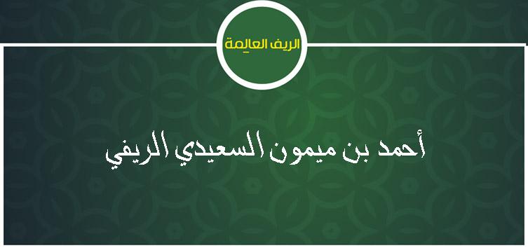 [3] وراقون من الريف: أحمد بن ميمون السعيدي الريفي