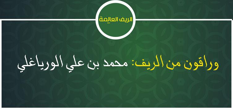 [5] وراقون من الريف: محمد بن علي الغلبزوري الورياغلي (حيا 1203هـ)