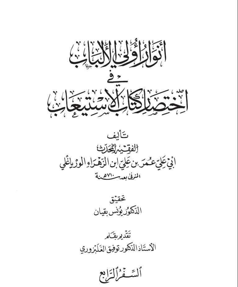 مقال: أنوار أولي الألباب في اختصار الاستيعاب لابن الزهراء الورياغلي