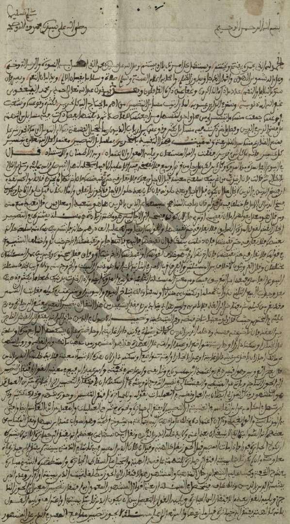 [5] وراقون من الريف: محمد بن علي الورياغلي (حيا 1203هـ)