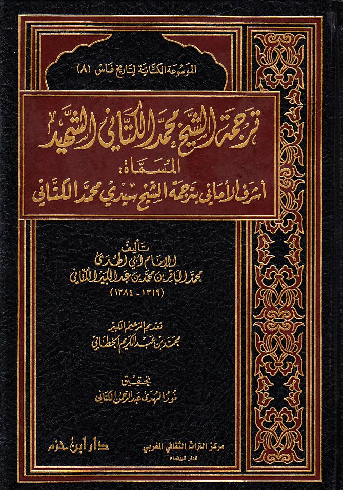 تصدير بقلم: ابن عبد الكريم الخطابي لكتاب الشيخ الشهيد محمد الكتاني