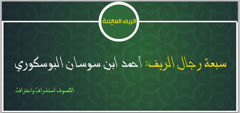 [12] سبعة رجال الريف: أحمد ابن سوسان البوسكوري (3/ 7)