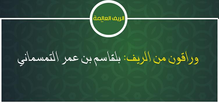 [6] وراقون من الريف: التمسماني بلقاسم (بعد 1104 هـ)