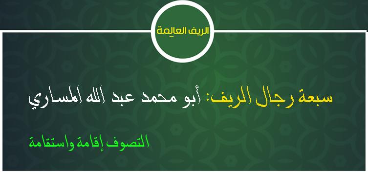 [14] سبعة رجال الريف: أبو محمد عبد الله المساري (6/ 7)