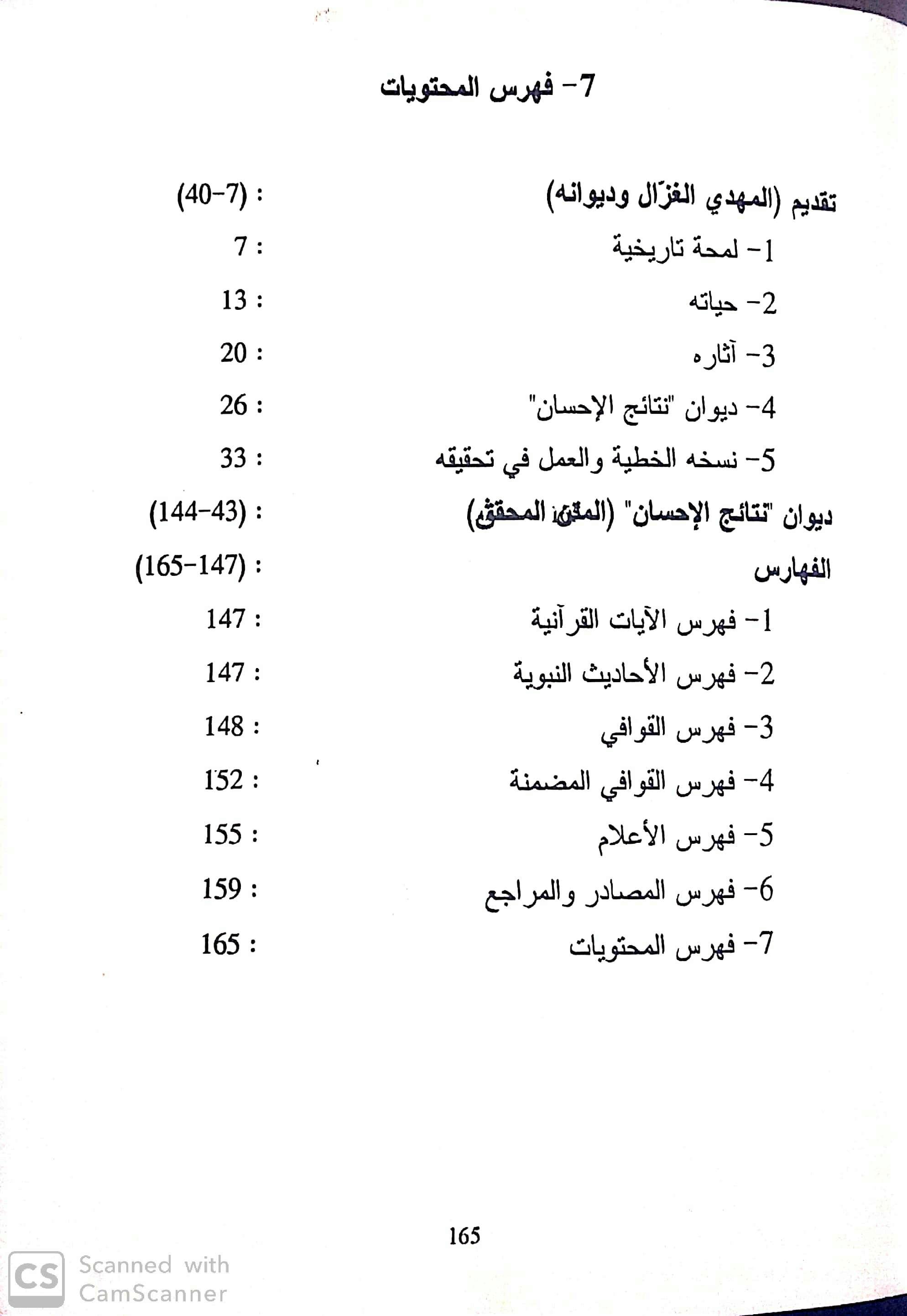 نتائج الإحسان ومناهج الصلات الحسان: ديوان في مدح قائد تطوان علي بن عبد الله الريفي