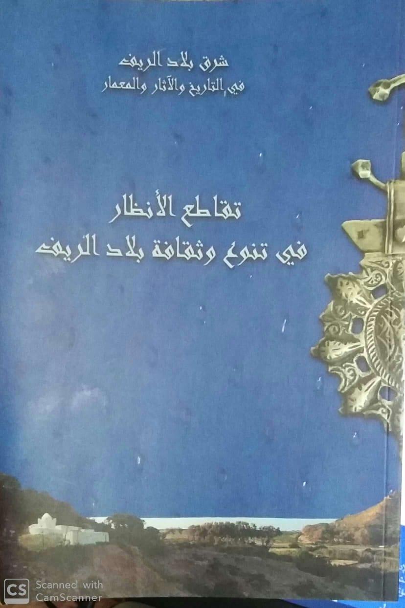 إصدار جديد: شرق بلاد الريف في التاريخ والآثار والمعمار