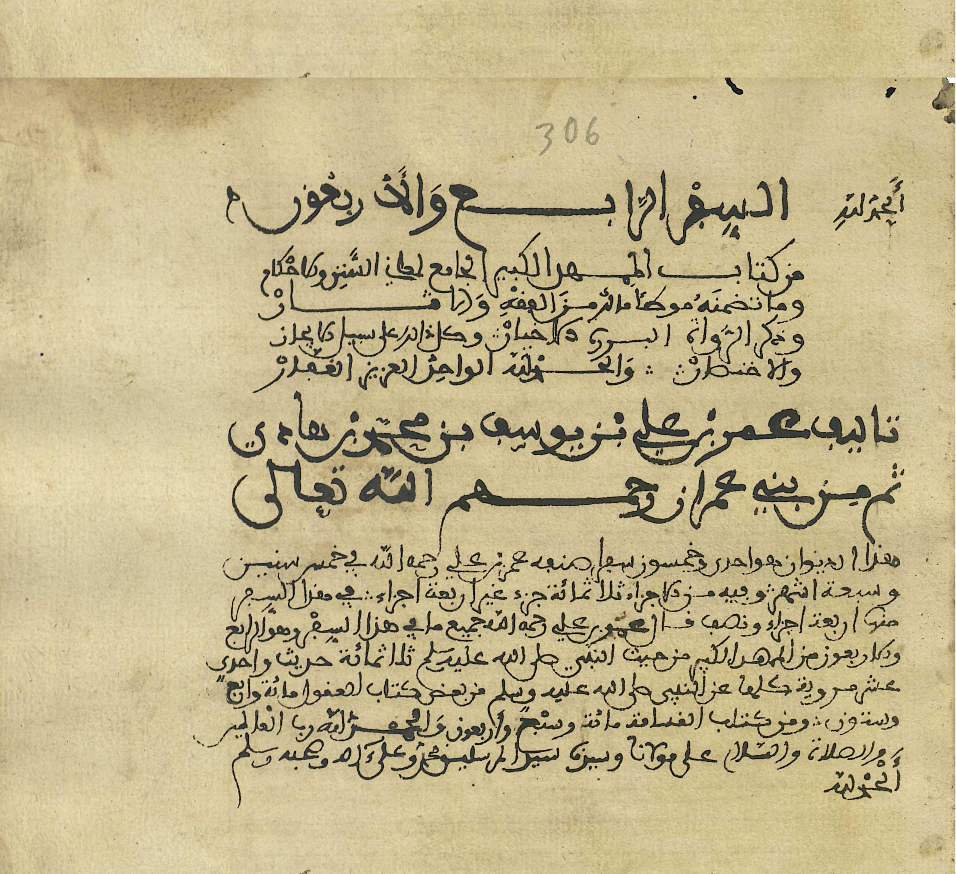 لجنة تحقيق: الممهد الكبير الجامع لابن الزهراء الورياغلي