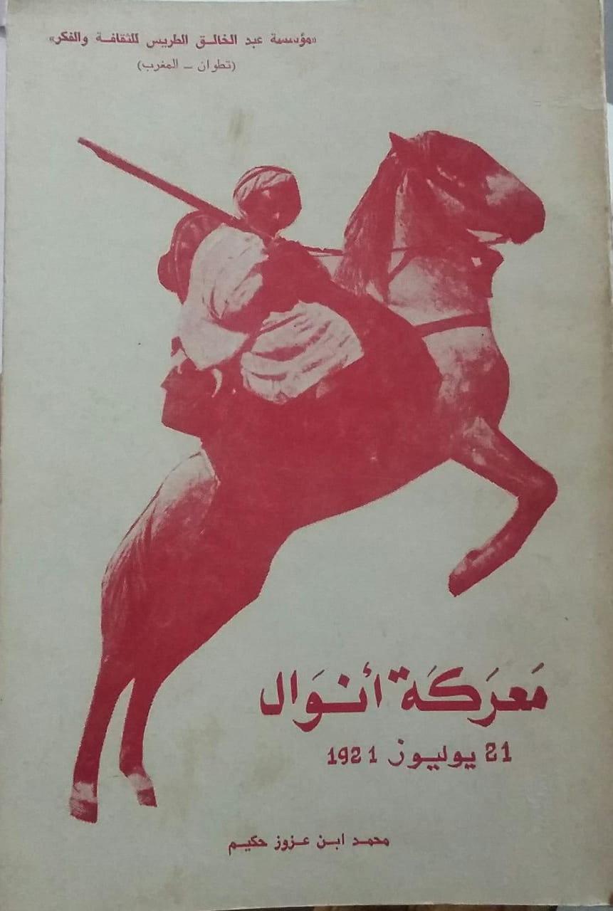 كتاب: معركة أنوال 21 يوليوز 1921م