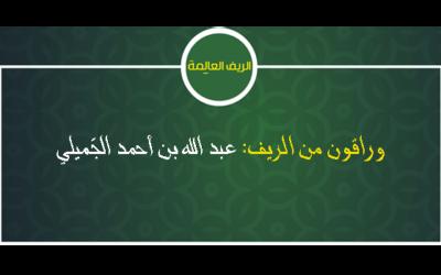 وراقون من الريف: عبد الله بن أحمد الجَميلي