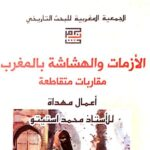 القحوط والمجاعات في الريف المعاصر pdf